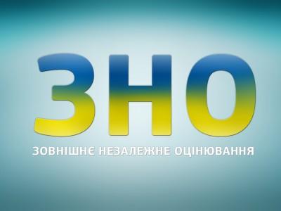 З 10 січня розпочалась реєстрація для участі у пробному ЗНО