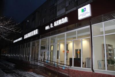 У Вінниці відремонтували центральну міську бібліотеку (Фото)