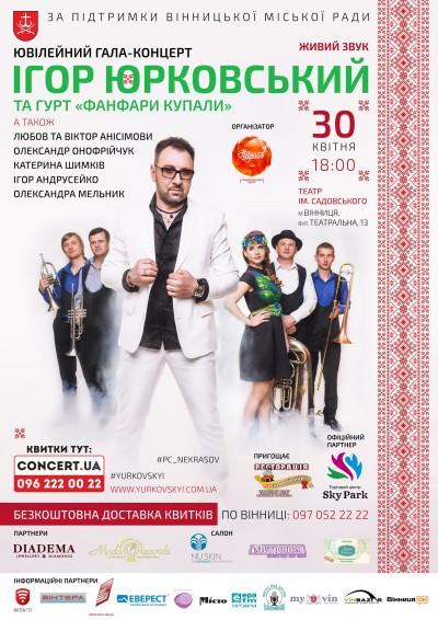 Ігор Юрковський запрошує вінничан на ювілейний гала-концерт