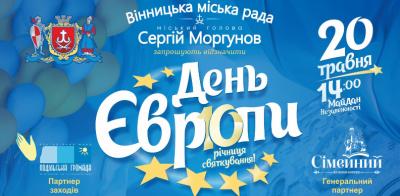 Розклад святкових заходів на День Європи 2017 у Вінниці