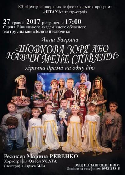 """Тетр-студія """"Птах"""" покаже у Вінниці прем'єрну виставу (Фото)"""