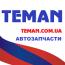 запчастини інтернет магазин TEMAN