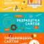 Web  дизайн. Разработка сайтов. Создание логотипов