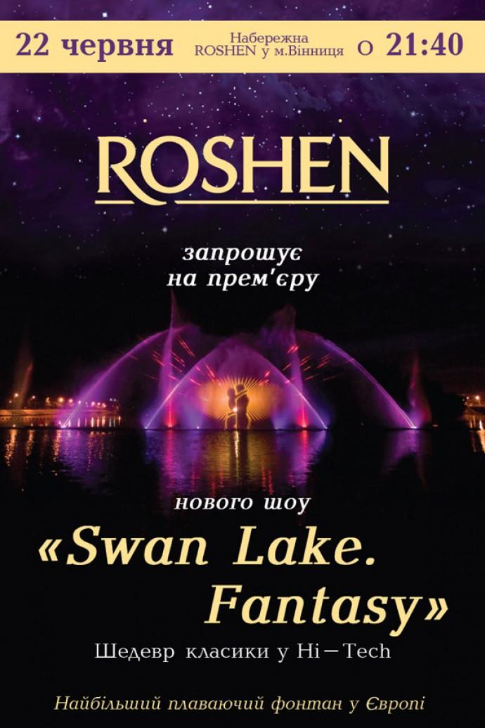 Завтра на фонтані Roshen покажуть