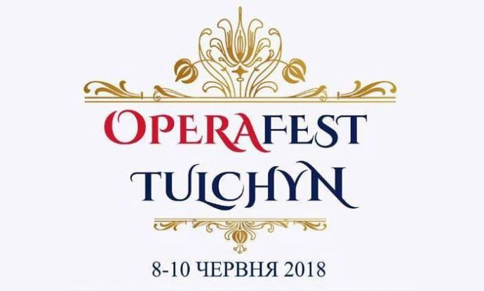 OPERAFEST-TULCHYN 2018: Палац Потоцьких вдруге прийме оперний фестиваль у Тульчині. Афіша