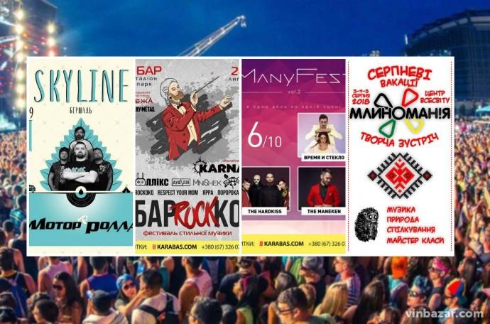 5 музичних фестивалів Вінниччини, на які ще можна встигнути