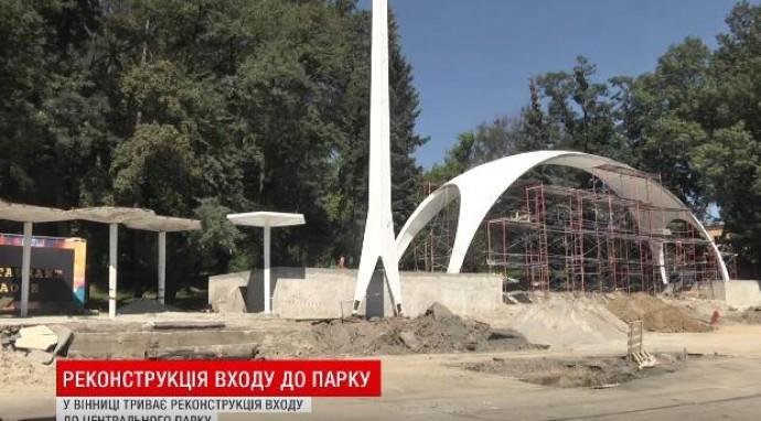 У Вінниці відновлюють символ міста - арку та вхід до парку (Відео)