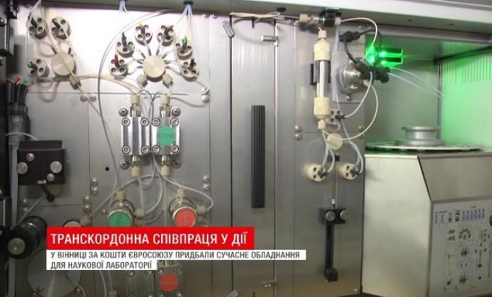 Вінницька лабораторія отримала надсучасне обладнання (Відео)