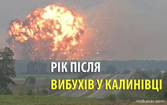 Рік після вибухів у Калинівці: що відомо сьогодні та чи можливе повторення трагедії? (Фото+Відео)