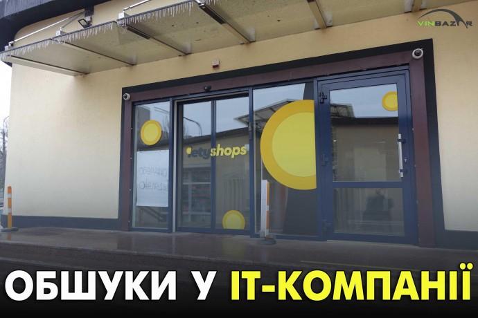 Обшуки у вінницькій IT-компанії - репортаж з місця подій (Відео)