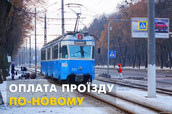 У громадському транспорті Вінниці вводять альтернативні види оплати за проїзд (Фото+Відео)