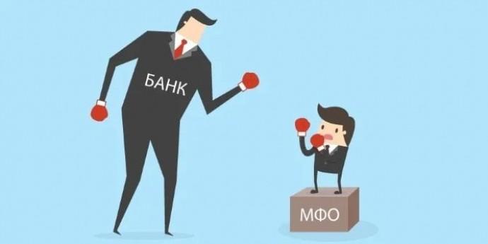 Что выгоднее - МФО или Банк