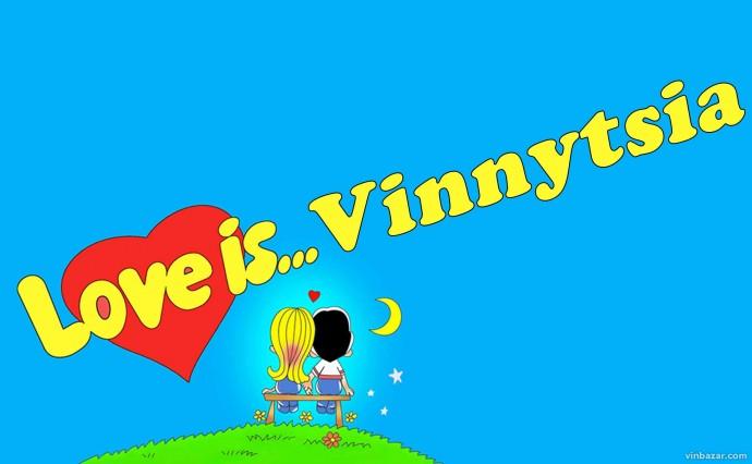 Love is... Vinnytsia: правдиві комікси про кохання у місті (Фото)