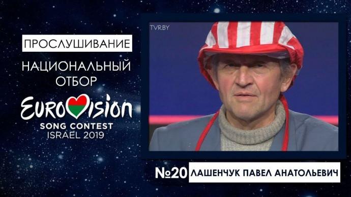 Чоловік з Вінниччини виступив на відборі Євробачення 2019 у Білорусі (Відео)