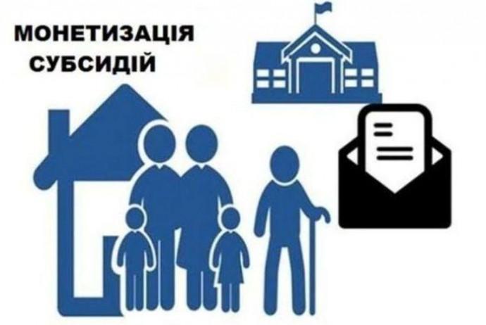 Понад 40 тисяч вінничан отримають субсидію готівкою