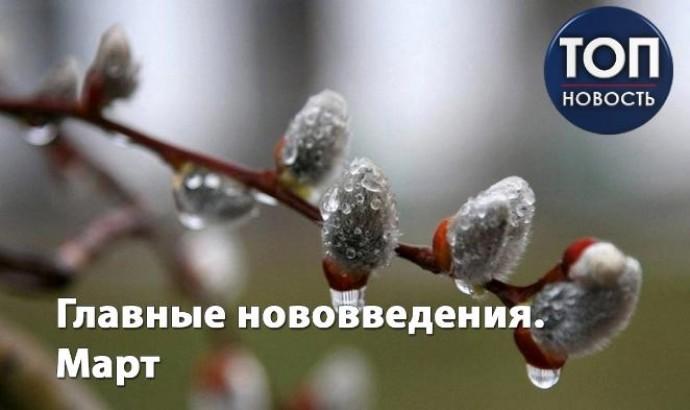 Не только индексация пенсий и монетизация субсидий: Что изменится в Украине с 1 марта