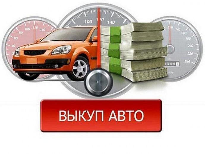 Выкуп авто: в каких ситуациях воспользоваться?
