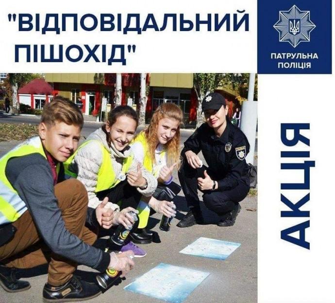 У Вінниці пройде акція «Відповідальний пішохід»