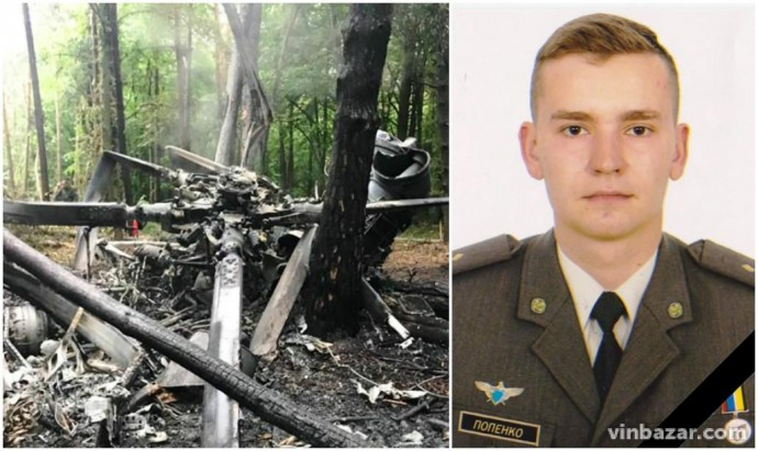 Льотчик з Вінниці, який загинув у авіакатастрофі на Рівненщині, брав участь в АТО (Фото)