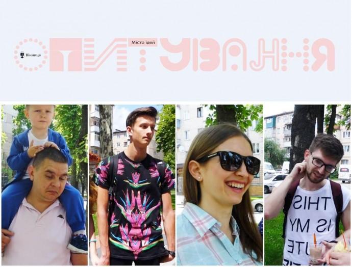 Опитування: як жителі міста ставляться до нового бренду Вінниці (Відео)