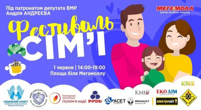 У Вінниці відбудеться Фестиваль сім'ї