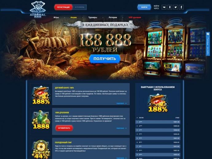 Как получить бездепозитный бонус в 500 рублей от казино Адмирал 888