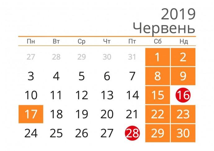 Вінничани матимуть два додаткових вихідних у червні