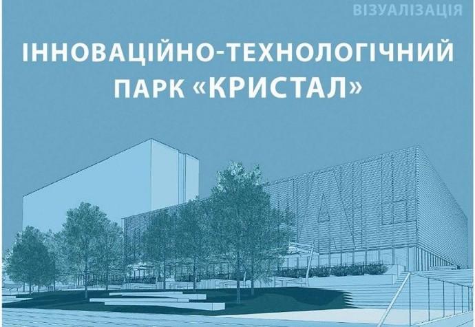 У Вінниці планують запустити перший в Україні технопарк після 2020 року