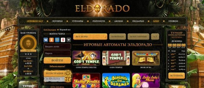 Онлайн Казино Эльдорадо - испытай свою удачу и получи награду!