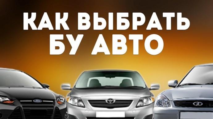 Что нужно знать, покупая подержанный автомобиль