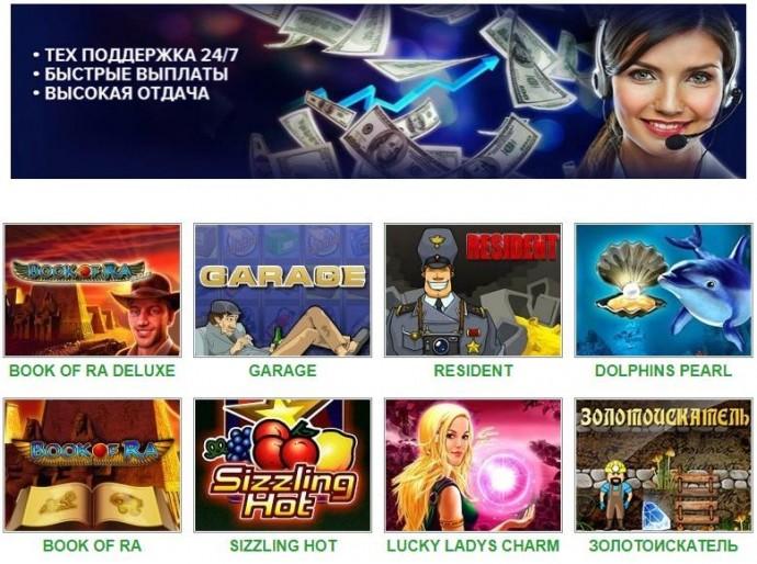 Игровые автоматы онлайн - развлечение позволяющее получить прибыль