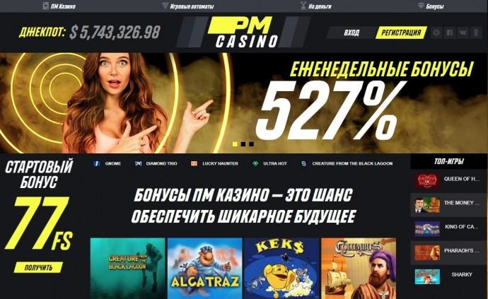 Игровые видеослоты в ПМ казино - твой шанс выиграть