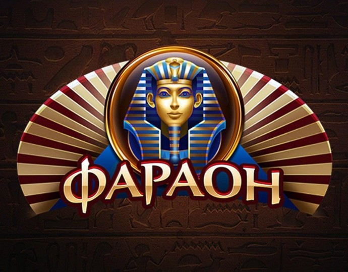 pharaon игровые автоматы