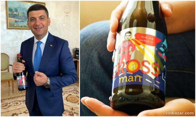 Гройсману вручили вінницьке пиво, зварене на його честь (Фото)