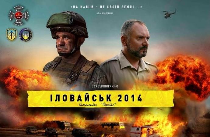 """Знімальна група презентує фільм """"Іловайськ 2014"""" у Вінниці (Відео)"""