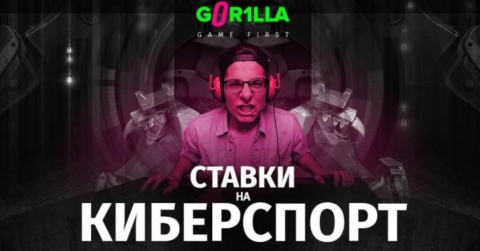 Выигрывай на ставках в CS GO вместе с сайтом Горилла