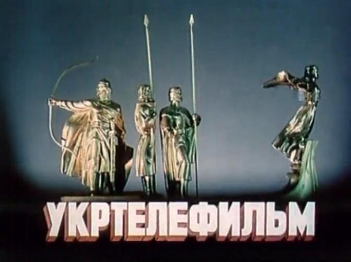 Фонд госимущества продал Укртелефильм за 5,1 млн грн