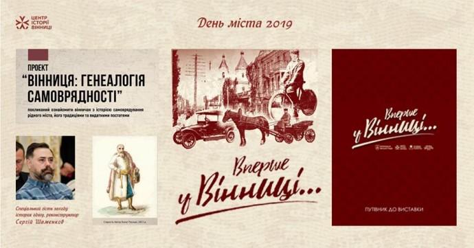 У Вінниці на День міста діятимуть дві історичні локації