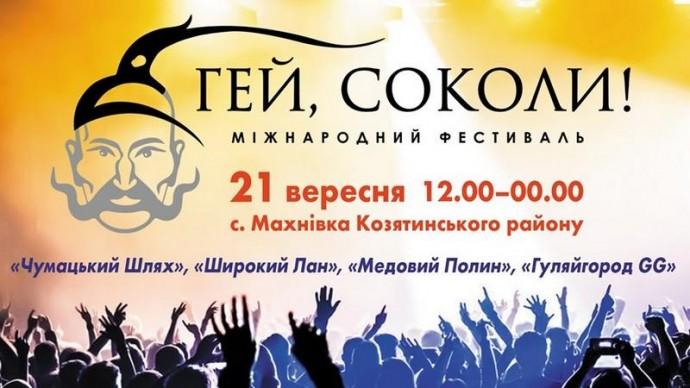 У Козятинському районі відбудеться І Міжнародний фестиваль «Гей, соколи!»