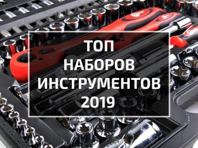 Рейтинг лучших наборов интрументов для дома 2019 - ТОП 7