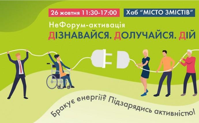 У Вінниці пройде форум з громадської активності «Дізнавайся. Долучайся. Дій»
