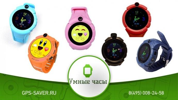 Современные гаджеты для детей: зачем покупать ребенку часы с GPS трекером