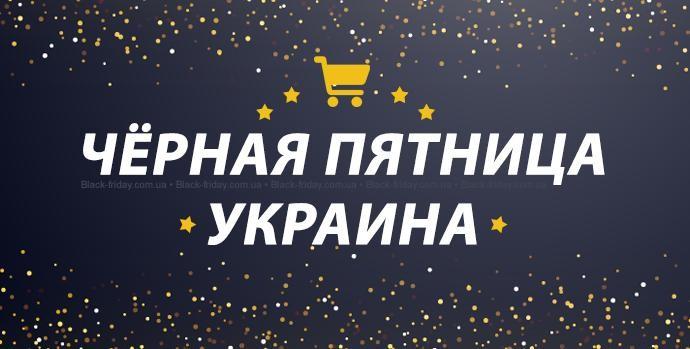 Черная пятница 2019: дата старта распродаж в Украине