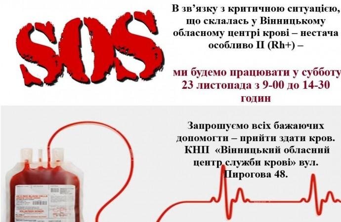 Вінницький центр служби крові терміново шукає донорів