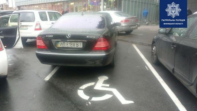 У Вінниці оштрафували 30 водіїв, які паркувалися на місцях для людей з інвалідністю