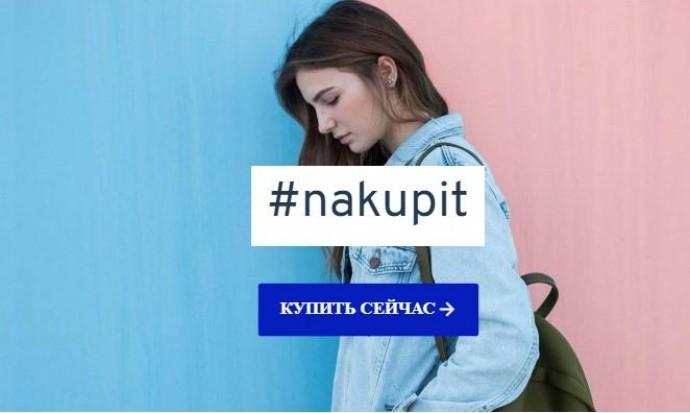 Торговая площадка Маркетплейс в Украине nakupit.com