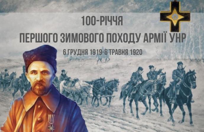 На Вінниччині влаштують автопробіг маршрутом Першого зимового походу армії УНР