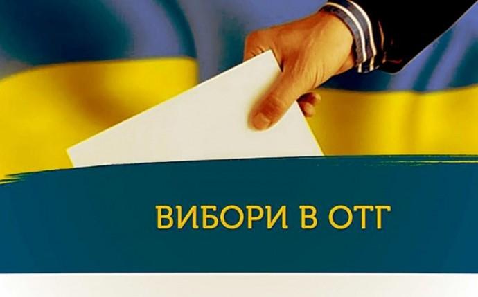 У трьох новостворених ОТГ на Вінниччині пройшли вибори. Результати