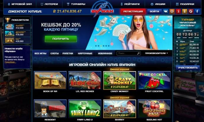 казино вулкан зарабатывать