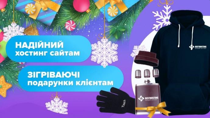 Компанія Besthosting роздає подарунки клієнтам до Нового року